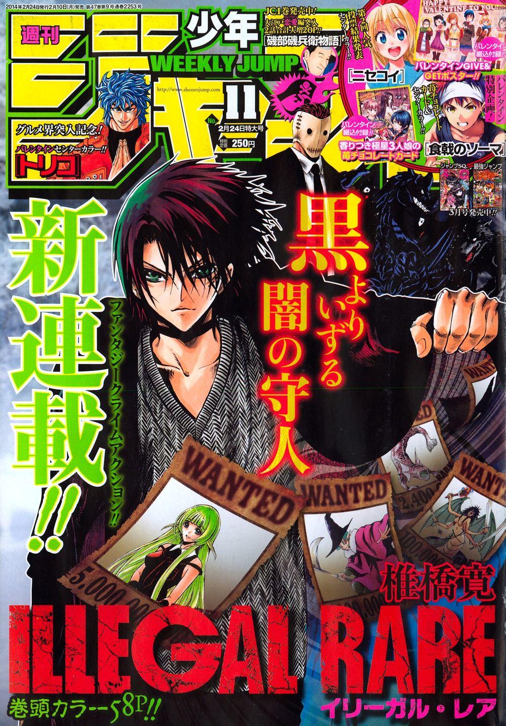 Weekly Shonen Jump 2014 #11