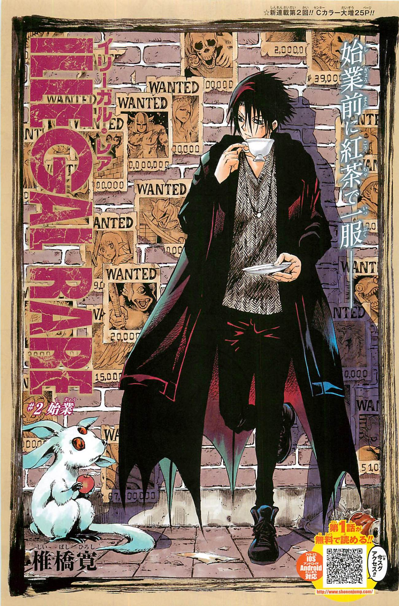 Weekly Shonen Jump 12 2014 Illegal Rare Page couleur