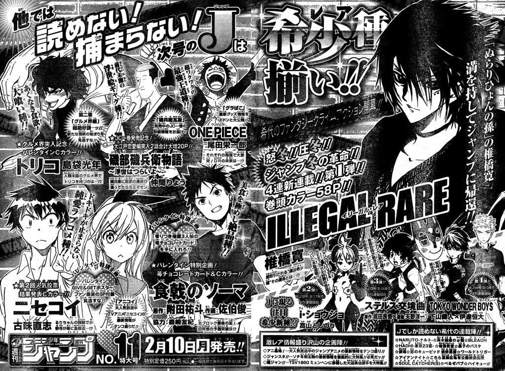 Prévu dans Weekly Shonen Jump 2014 #11