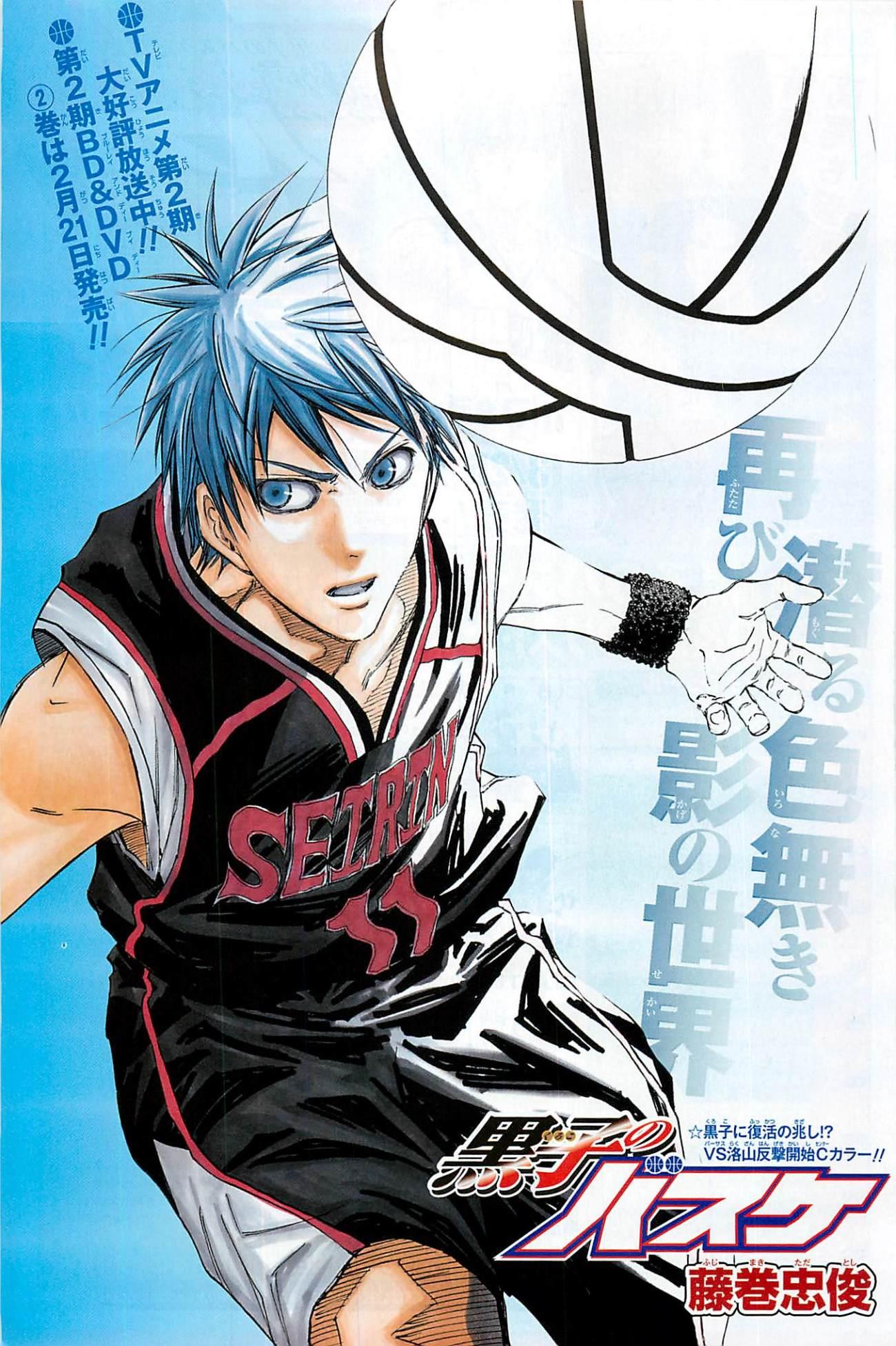 Weekly Shonen Jump 12 2014 Kuroro No Basket Page couleur