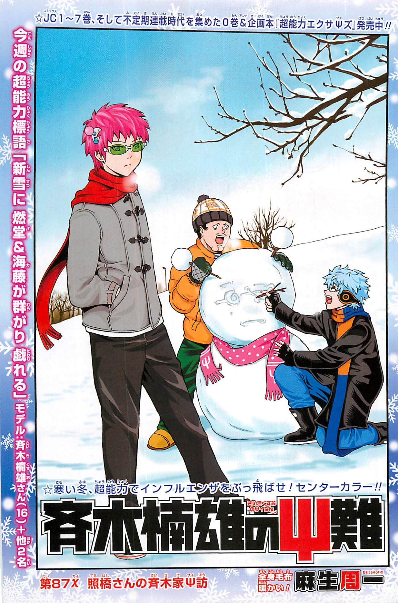 PSI Weekly Shonen Jump 12 2014 Page couleur