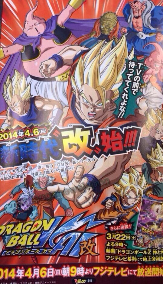 Dragon Ball Z Kai arc Boo diffusait en avril 2014