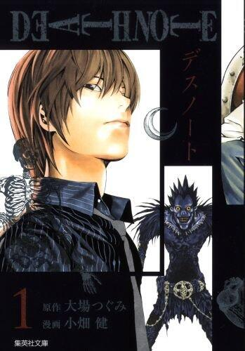Death Note Bunko vol.1