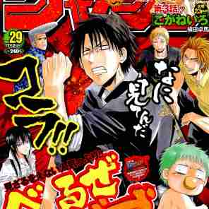 Weekly Shonen Jump 2012 #29