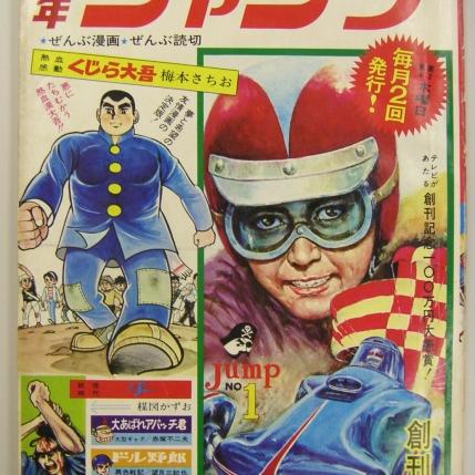 Weekly Shonen Jump 1968 #01