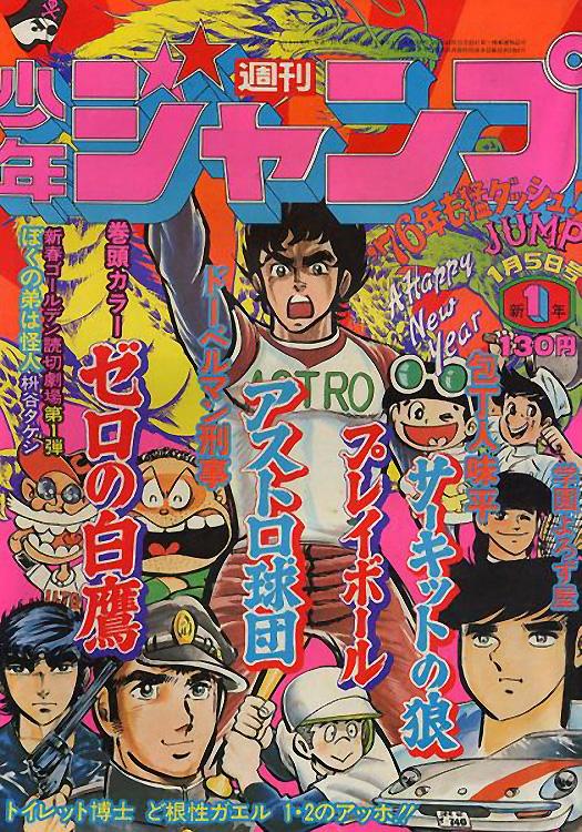 Weekly Shonen Jump 1976 #01
