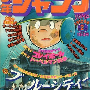 Weekly Shonen Jump 1976 #02