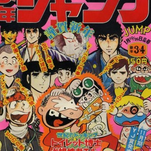 Weekly Shonen Jump 1976 #03-04