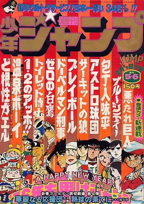 Weekly Shonen Jump 1976 #05-06