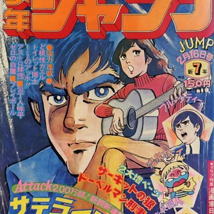 Weekly Shonen Jump 1976 #07