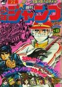 Weekly Shonen Jump 1976 #08
