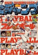 Weekly Shonen Jump 1976 #09