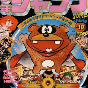 Weekly Shonen Jump 1976 #10