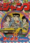 Weekly Shonen Jump 1976 #11