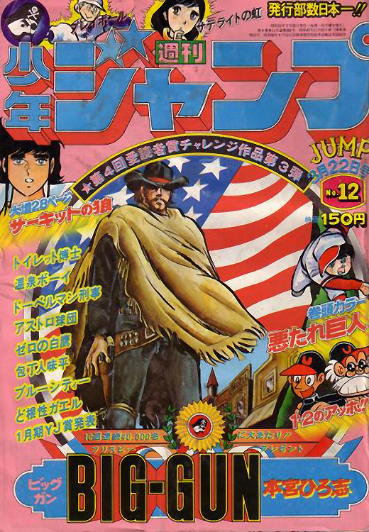Weekly Shonen Jump 1976 #12