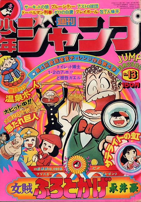 Weekly Shonen Jump 1976 #13