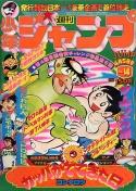 Weekly Shonen Jump 1976 #14