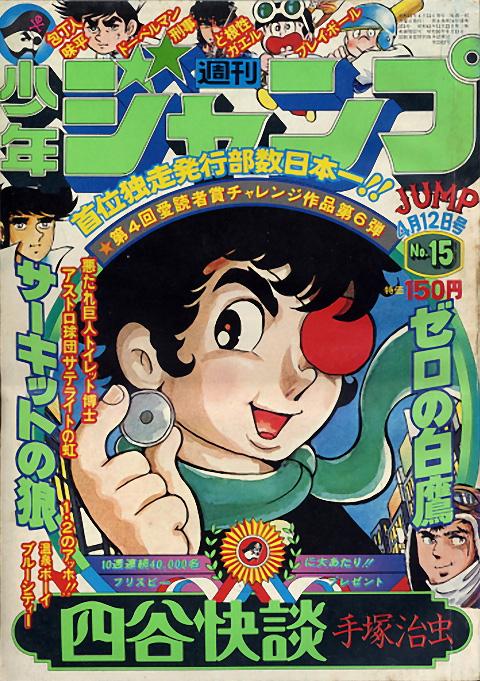 Weekly Shonen Jump 1976 #15