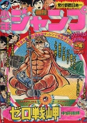 Weekly Shonen Jump 1976 #16