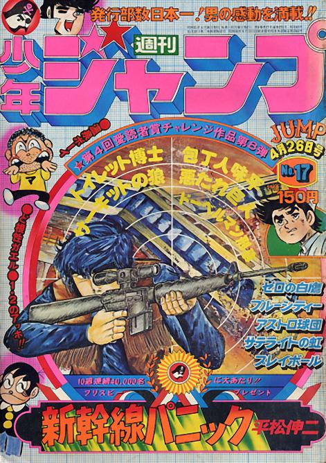 Weekly Shonen Jump 1976 #17