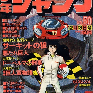 Weekly Shonen Jump 1976 #50