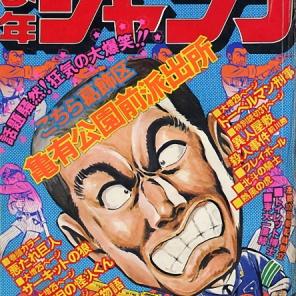 Weekly Shonen Jump 1976 #51