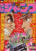 Weekly Shonen Jump 1976 #52