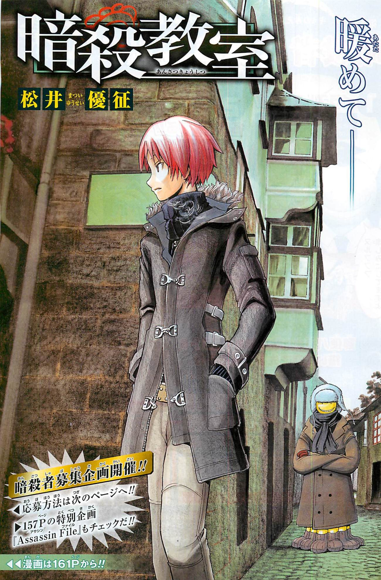 assassination classroom 2014 15 page 1