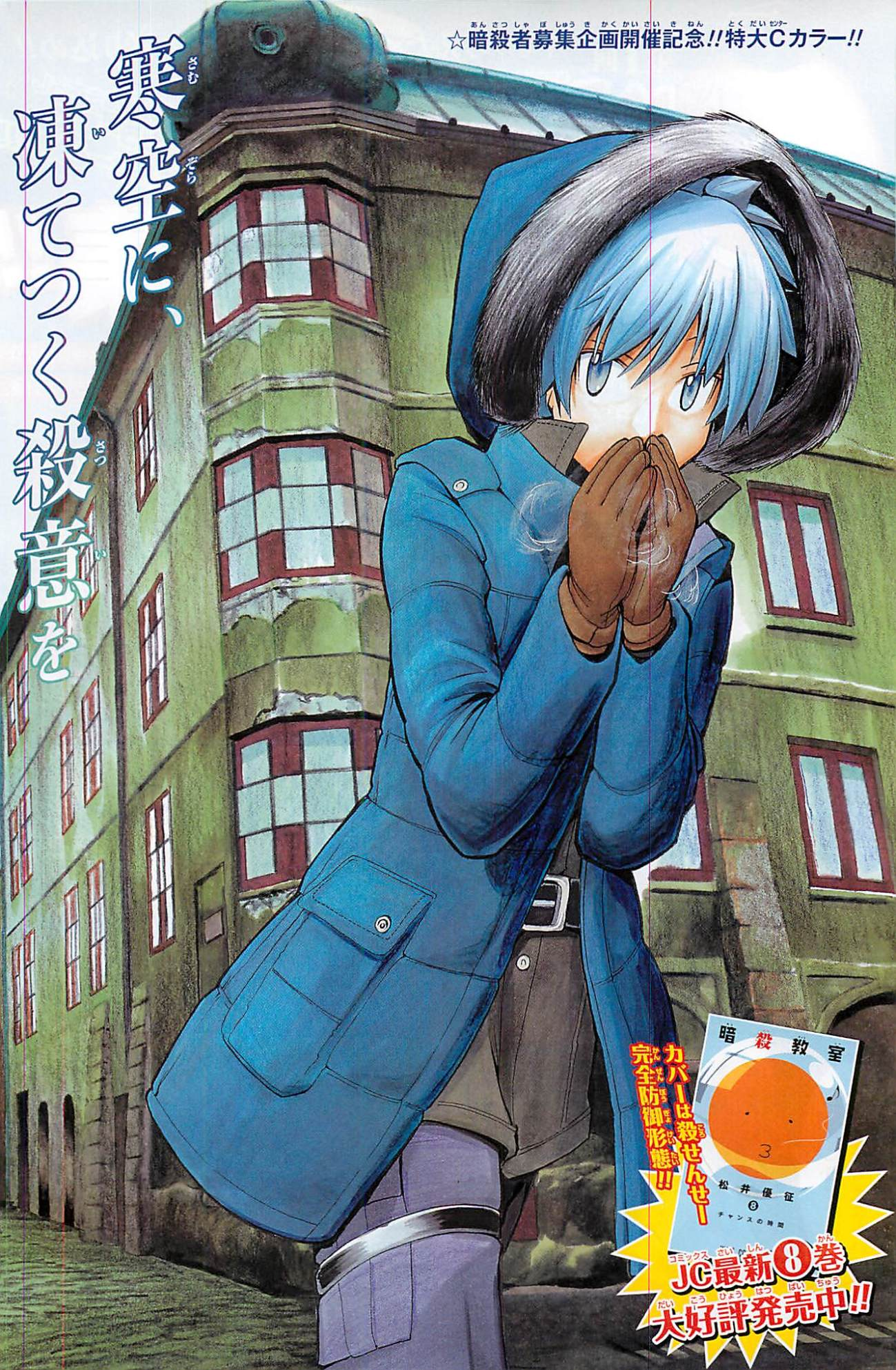 assassination classroom 2014 15 page 2