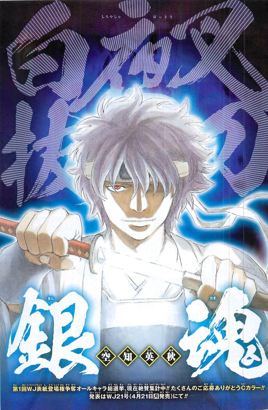 Gintama dans Weekly Shonen Jump 2014 #16