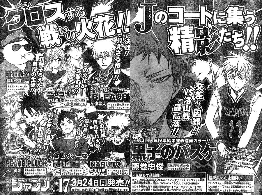 Dans Weekly Shonen Jump 2014 #17