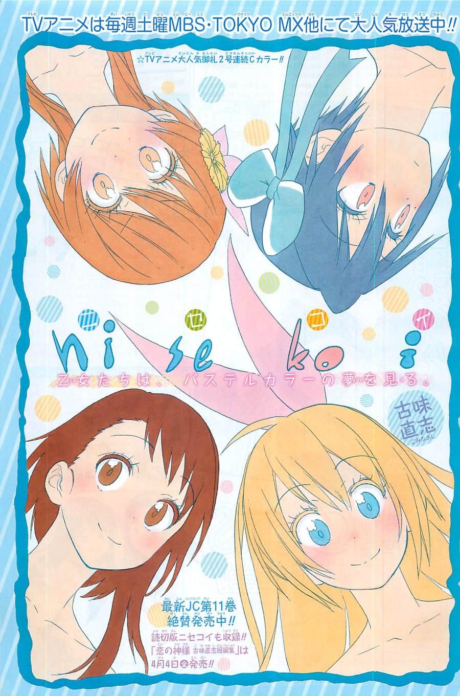 Nisekoi 2014 15 page couleur