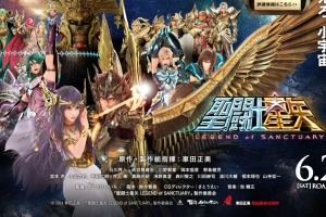 Saint Seiya : Legend of Sanctuary