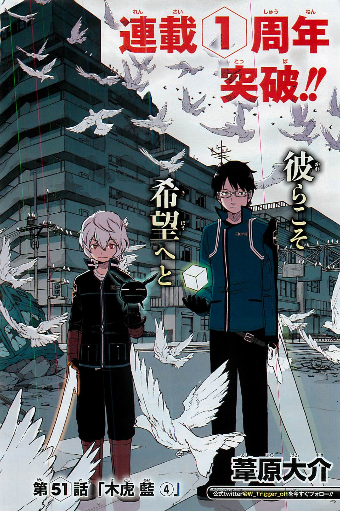 World Trigger 2014 15 page couleur 03