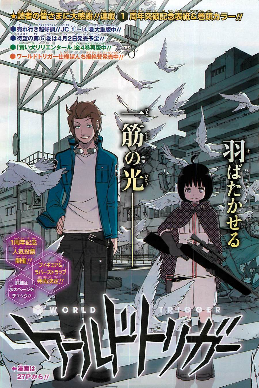 World Trigger 2014 15 page couleur 02