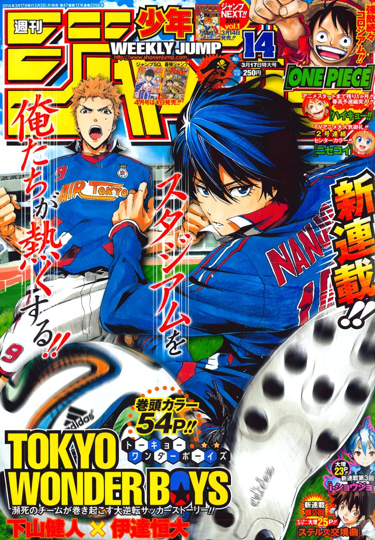 Weekly Shonen Jump 2014 #14