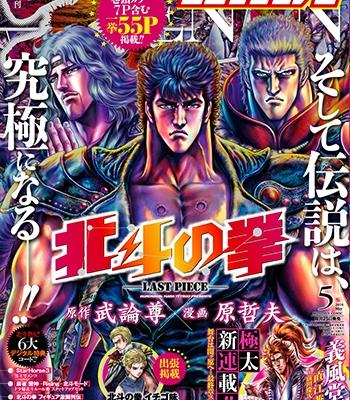 Hokuto No Ken Last Piece dans Comic Zenon