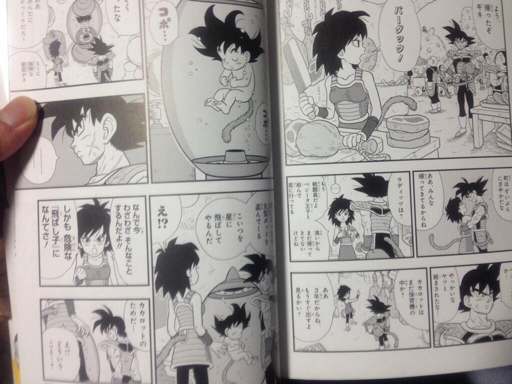 Dragon Ball Minus page 1