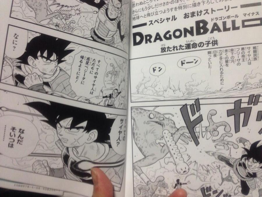 Dragon Ball Minus page 2