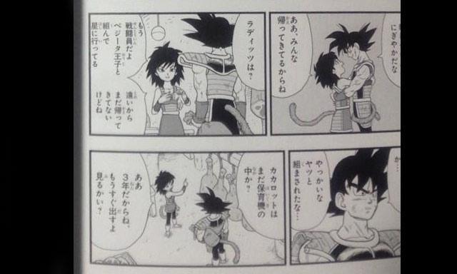 Dragon Ball Minus page 3