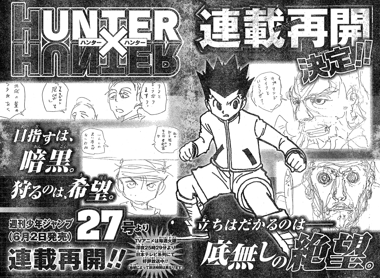 Hunter X Hunter Weekly shonen jump 2014 #22-23
