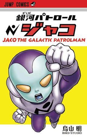 Couverture édition normale Jaco the galactic patrolman