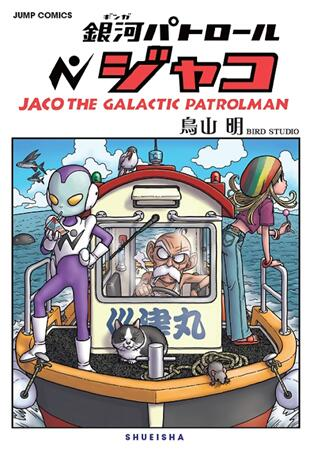 Edition spéciale Jaco the galactic patrolman