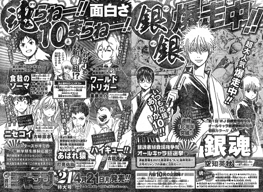 Dans le Weekly Shonen Jump 2014 #21