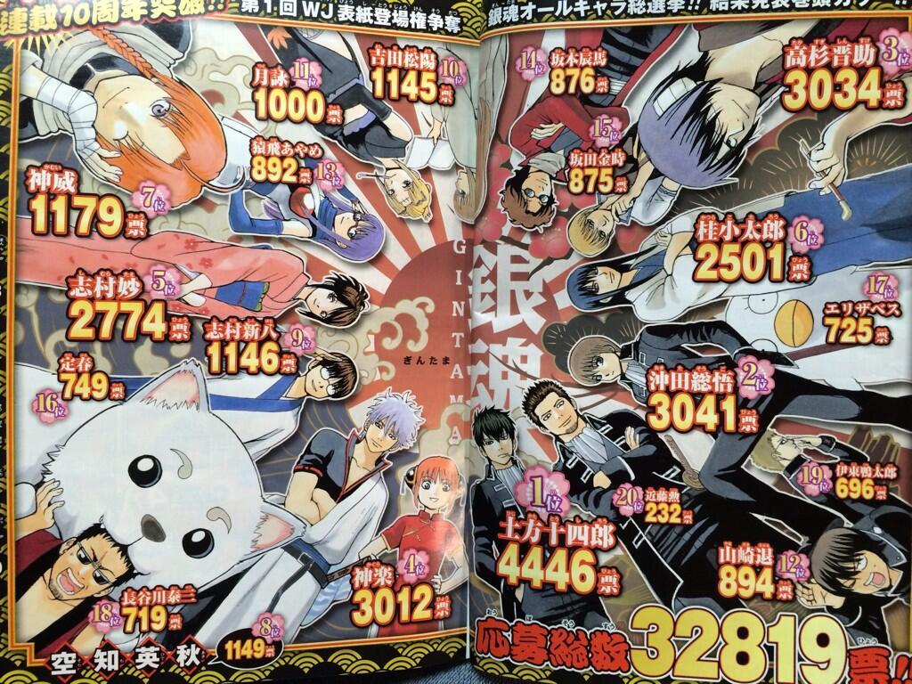 Gintama Weekly Shonen Jump 2014 #21