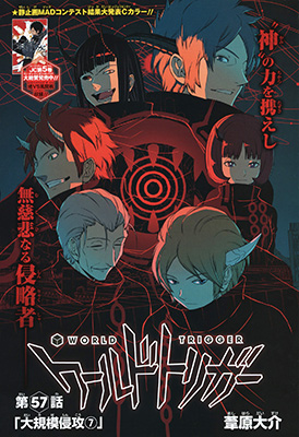 World Trigger Weekly Shonen Jump 2014 #21
