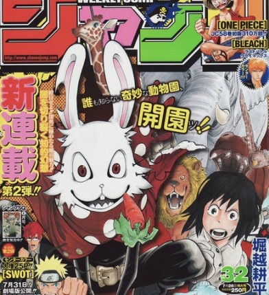 Weekly Shonen Jump 2010 #32