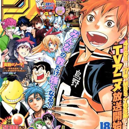 Weekly Shonen Jump 2014 #18