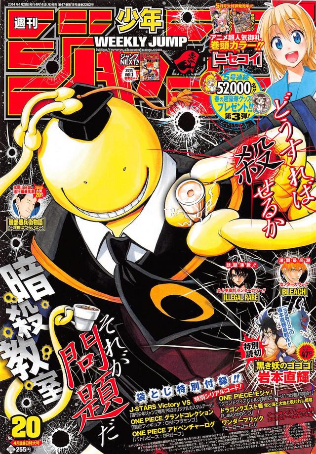 Weekly Shonen Jump 2014 #20