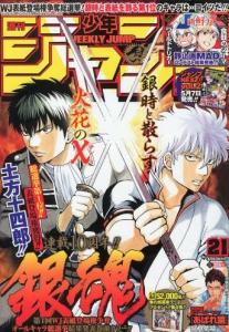 Weekly Shonen Jump 2014 #21